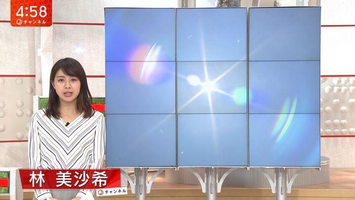 2018年08月30日林美沙希の画像01枚目
