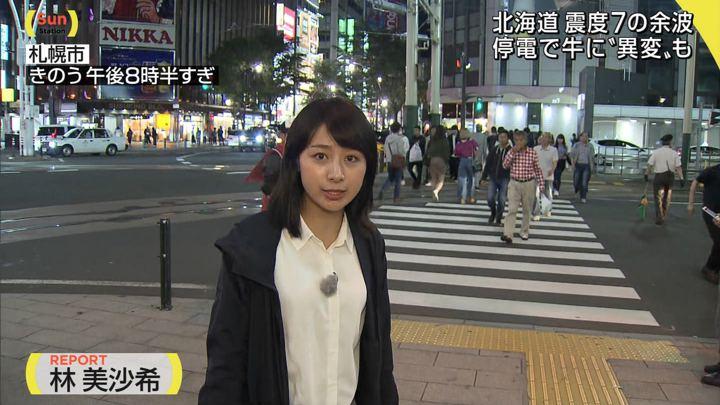 2018年09月09日林美沙希の画像03枚目