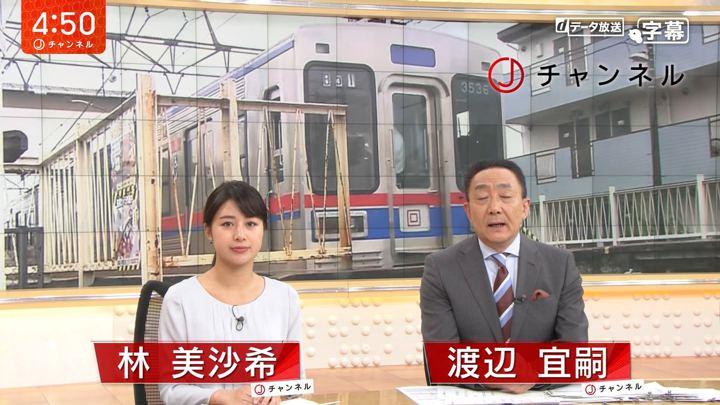 2018年10月05日林美沙希の画像01枚目