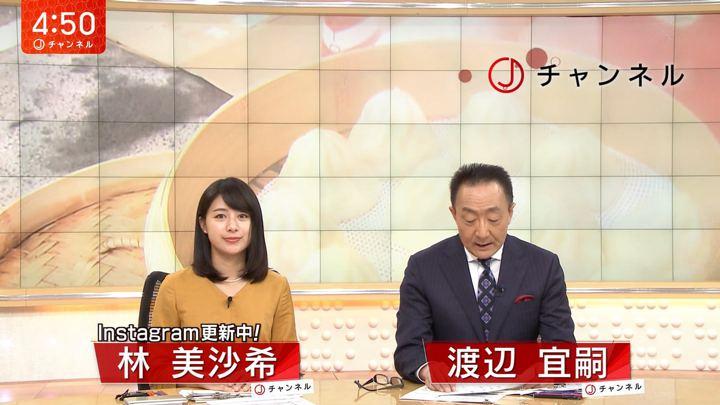 2018年10月08日林美沙希の画像01枚目