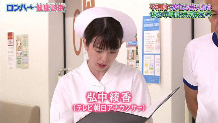 2018年09月07日弘中綾香の画像36枚目