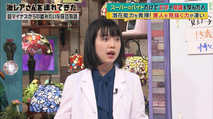 2018年09月10日弘中綾香の画像13枚目