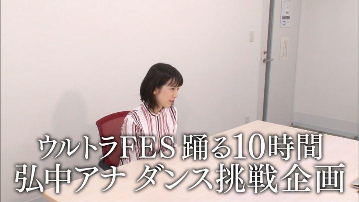 2018年09月10日弘中綾香の画像26枚目