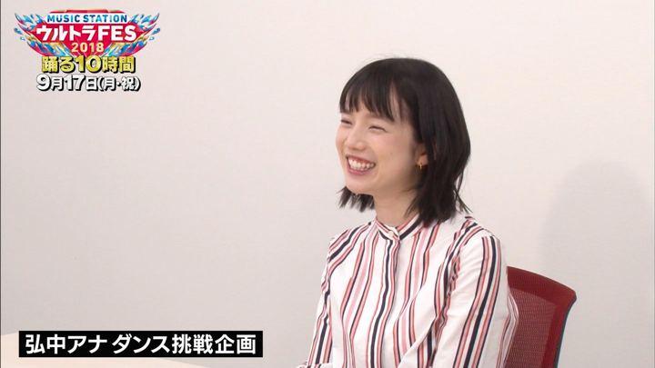 2018年09月10日弘中綾香の画像27枚目