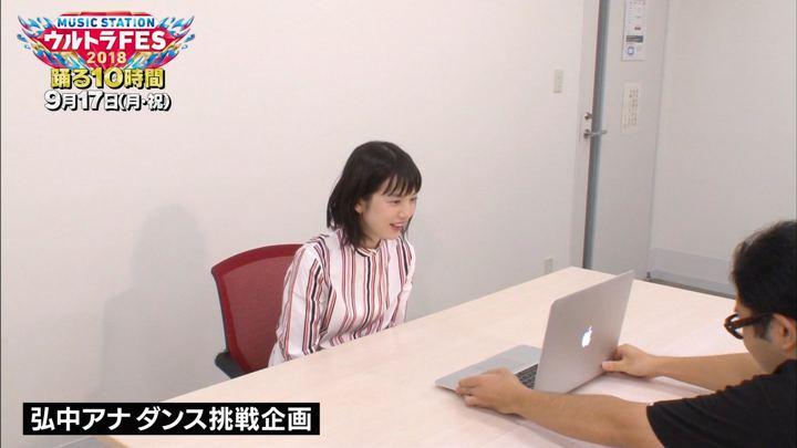 2018年09月10日弘中綾香の画像28枚目