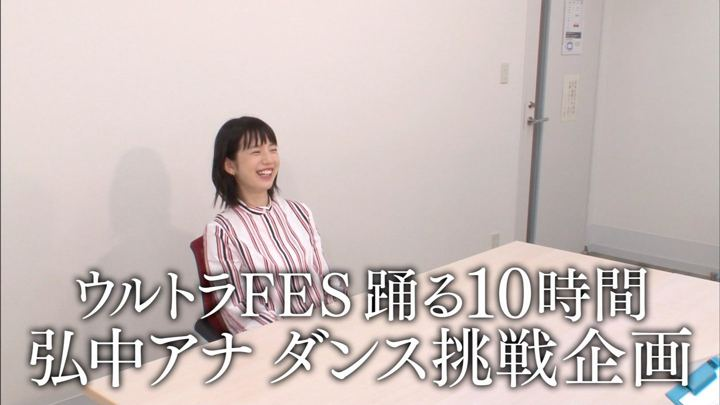 2018年09月11日弘中綾香の画像01枚目