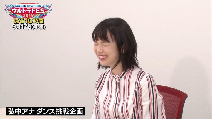 2018年09月11日弘中綾香の画像02枚目