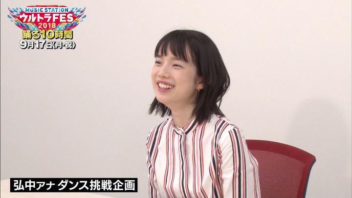 2018年09月12日弘中綾香の画像01枚目