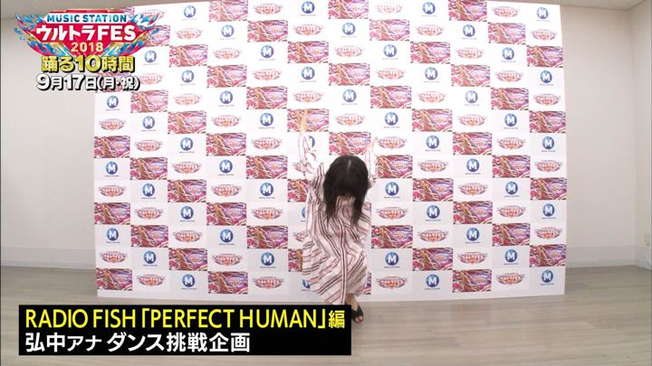 2018年09月12日弘中綾香の画像02枚目