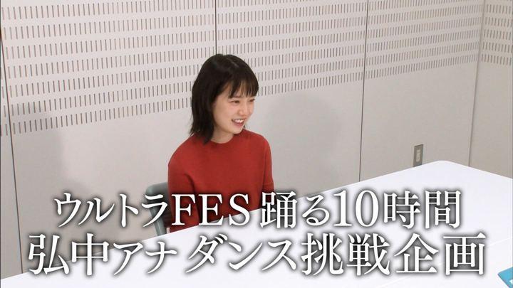 2018年09月13日弘中綾香の画像01枚目
