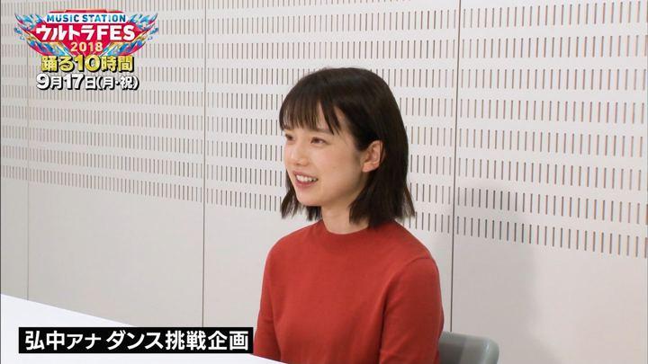 2018年09月13日弘中綾香の画像02枚目