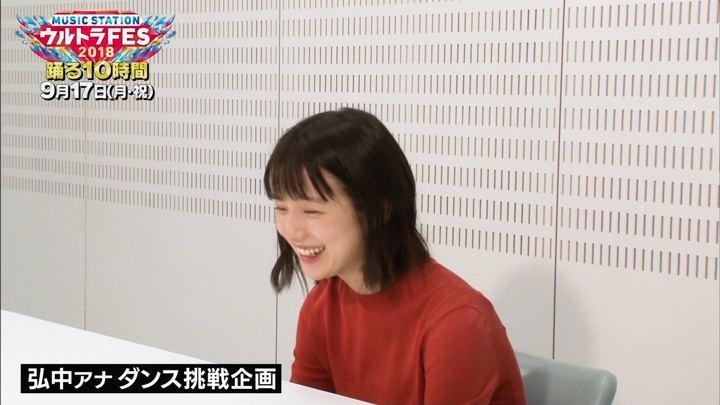 2018年09月14日弘中綾香の画像01枚目