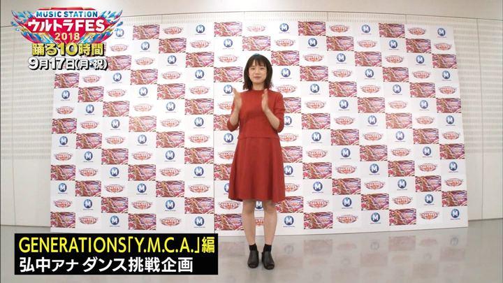 2018年09月14日弘中綾香の画像02枚目