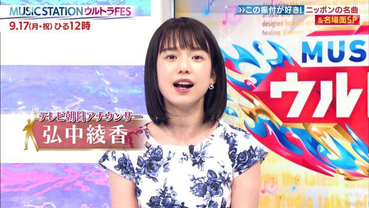 2018年09月15日弘中綾香の画像01枚目