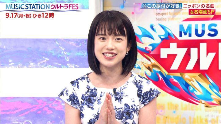 2018年09月15日弘中綾香の画像02枚目