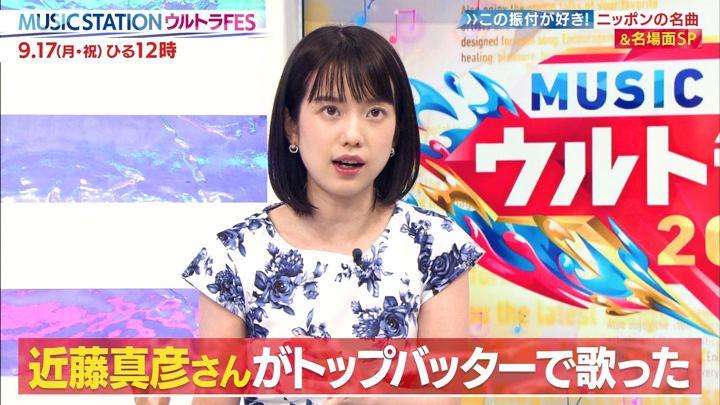 2018年09月15日弘中綾香の画像04枚目