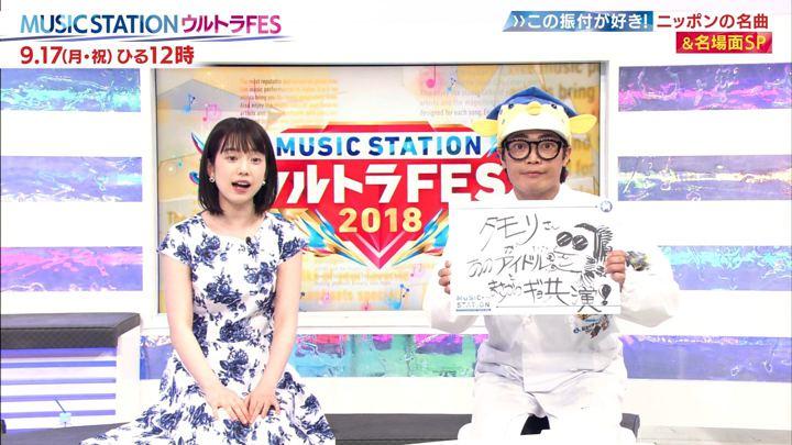 2018年09月15日弘中綾香の画像06枚目