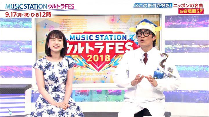 2018年09月15日弘中綾香の画像08枚目