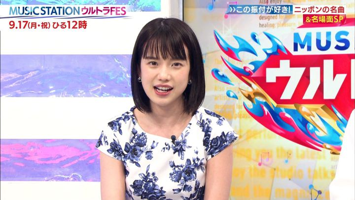 2018年09月15日弘中綾香の画像10枚目