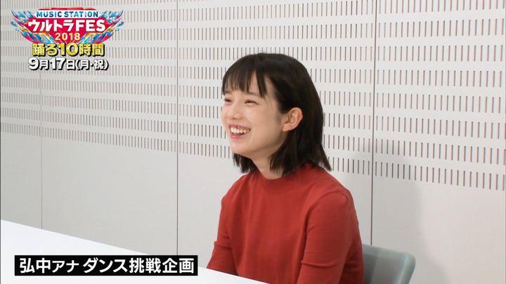 2018年09月15日弘中綾香の画像16枚目