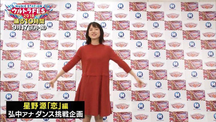 2018年09月15日弘中綾香の画像18枚目
