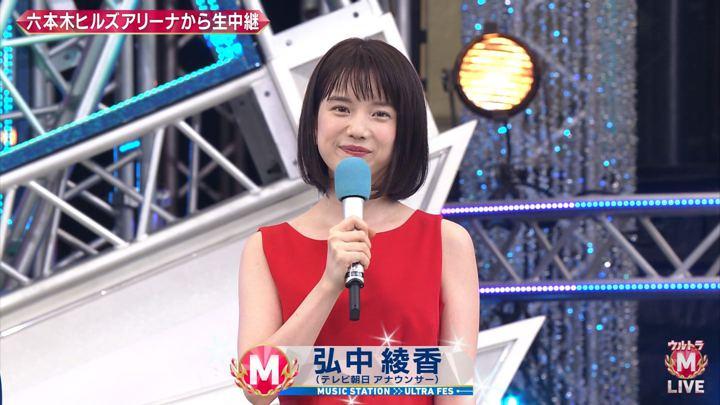 2018年09月17日弘中綾香の画像03枚目