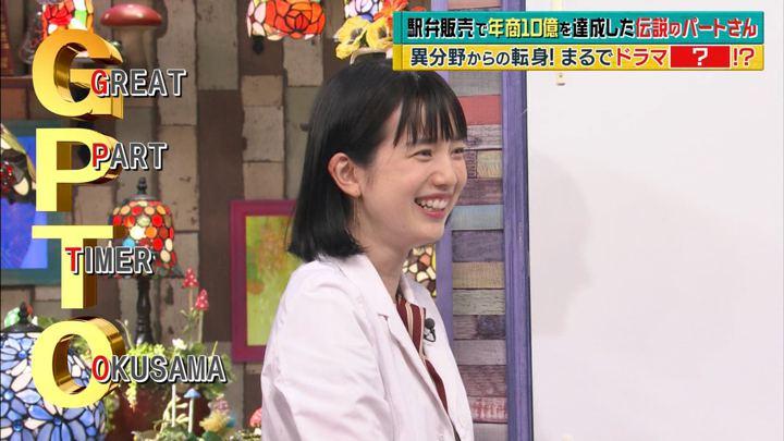 2018年09月17日弘中綾香の画像47枚目