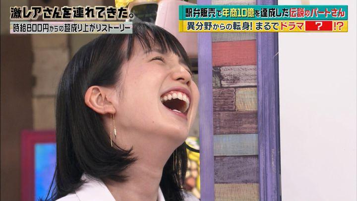 2018年09月17日弘中綾香の画像48枚目