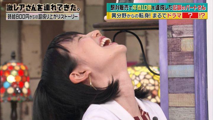 2018年09月17日弘中綾香の画像49枚目