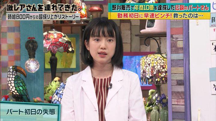 2018年09月17日弘中綾香の画像51枚目