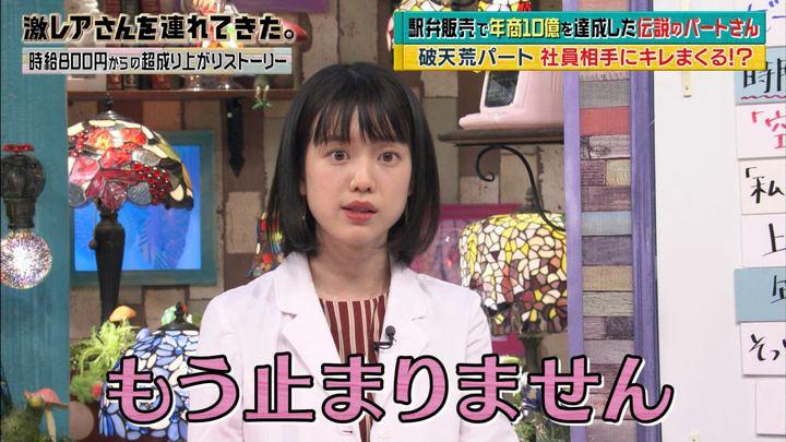 2018年09月17日弘中綾香の画像52枚目
