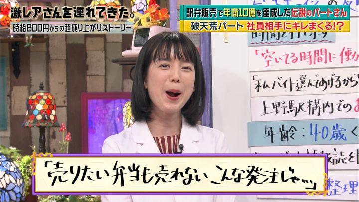 2018年09月17日弘中綾香の画像53枚目