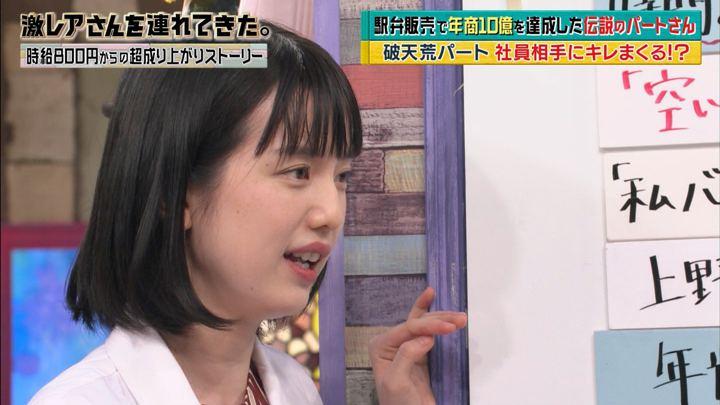 2018年09月17日弘中綾香の画像55枚目