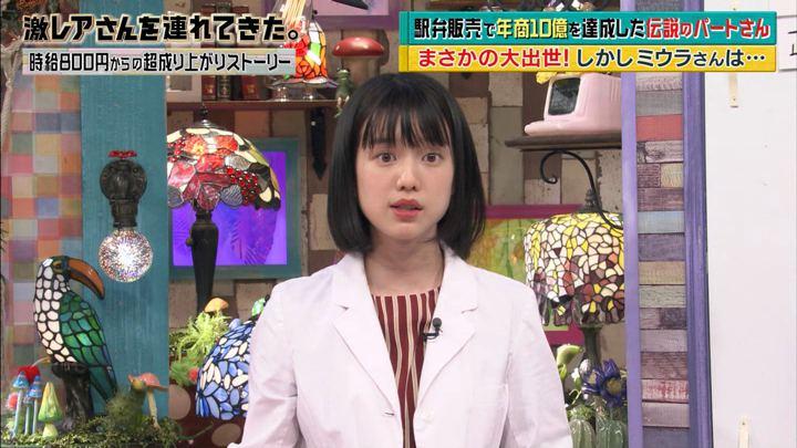 2018年09月17日弘中綾香の画像58枚目