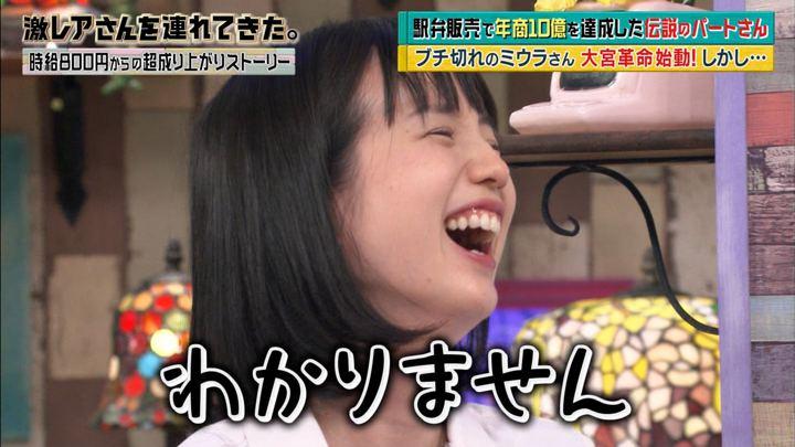 2018年09月17日弘中綾香の画像61枚目