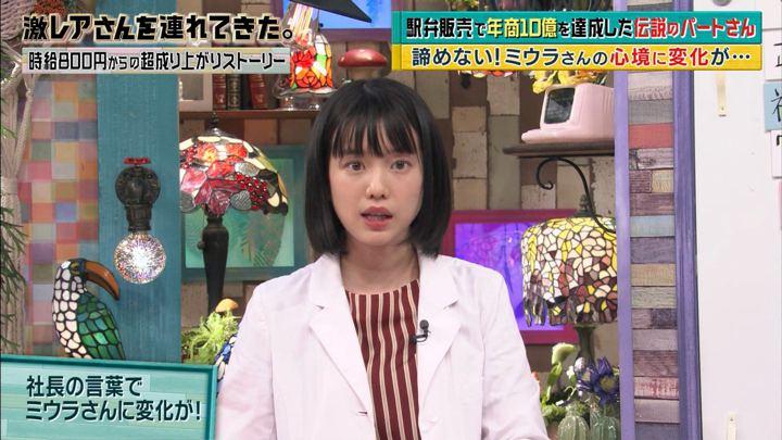 2018年09月17日弘中綾香の画像63枚目