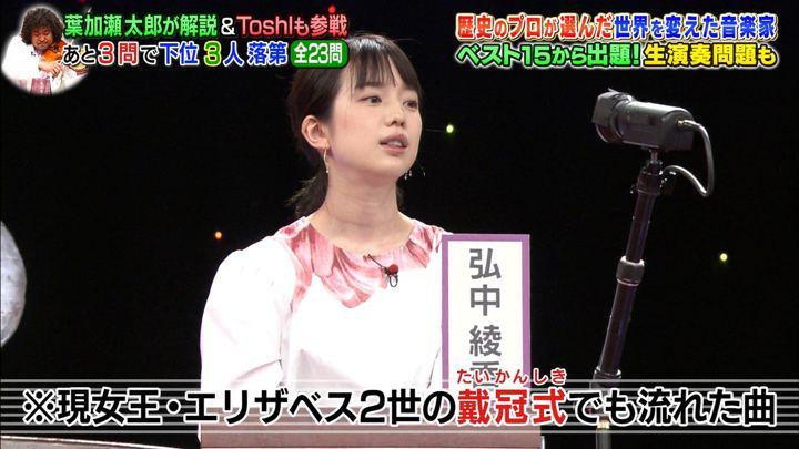 2018年09月24日弘中綾香の画像07枚目