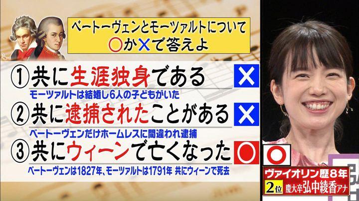 2018年09月24日弘中綾香の画像13枚目