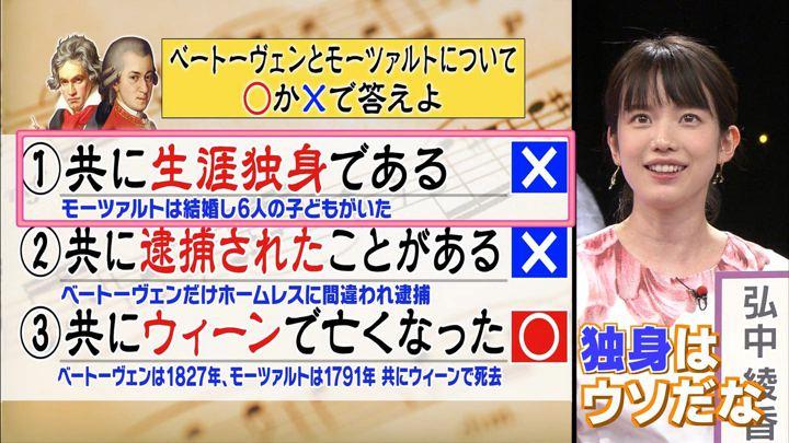 2018年09月24日弘中綾香の画像14枚目