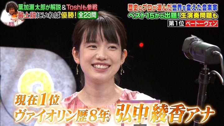 2018年09月24日弘中綾香の画像19枚目