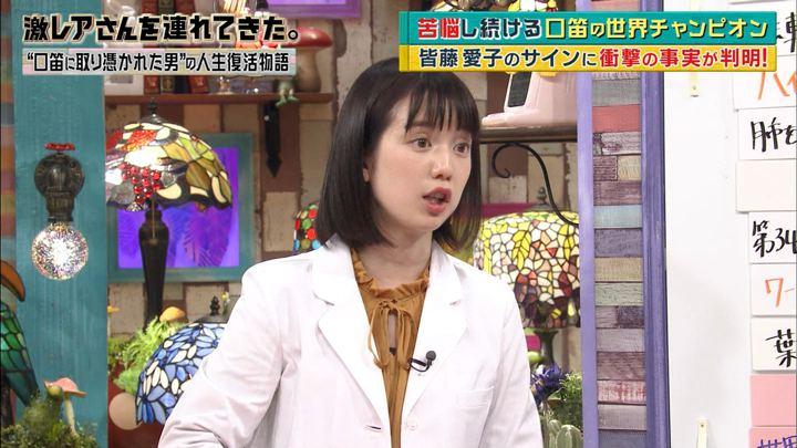 2018年09月24日弘中綾香の画像34枚目