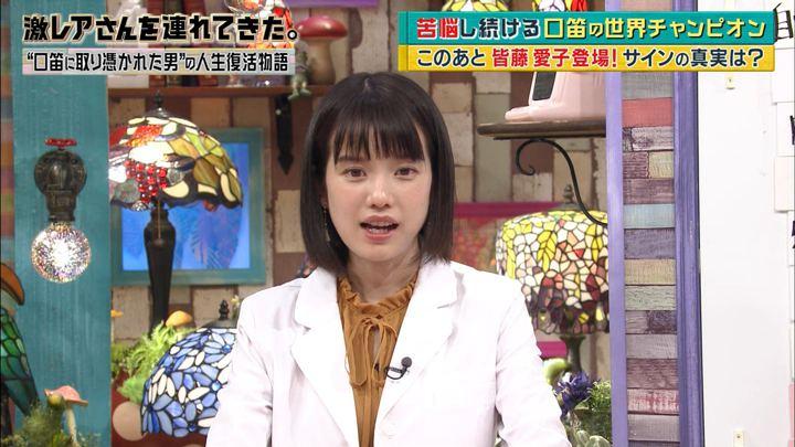 2018年09月24日弘中綾香の画像35枚目