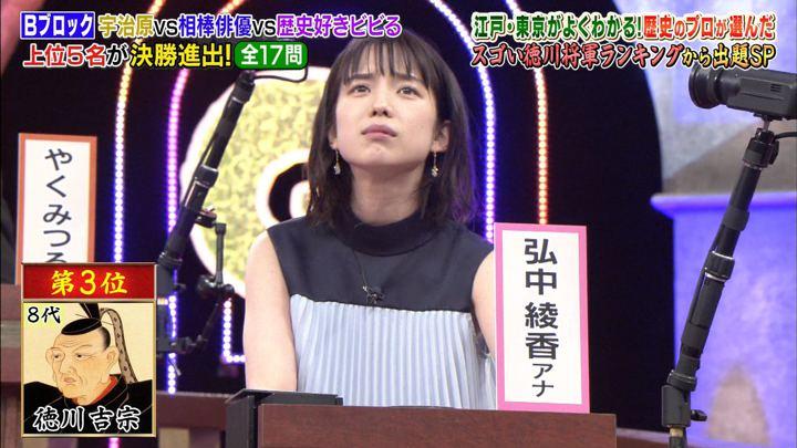 2018年10月01日弘中綾香の画像26枚目