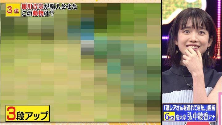 2018年10月01日弘中綾香の画像27枚目