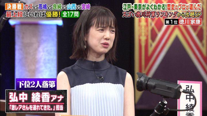 2018年10月01日弘中綾香の画像45枚目