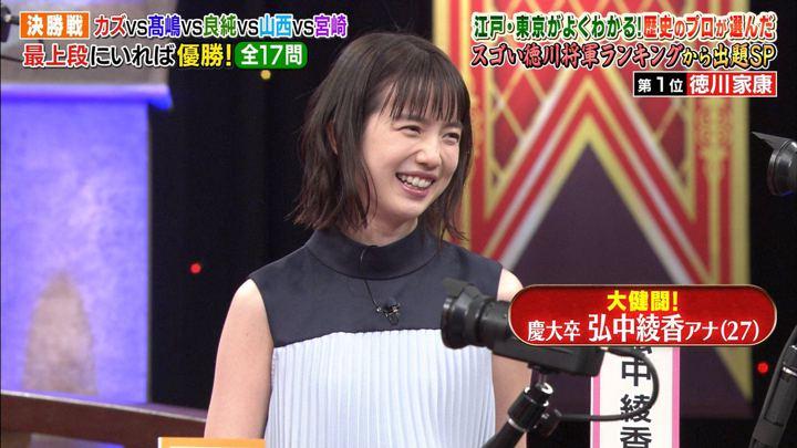 2018年10月01日弘中綾香の画像46枚目