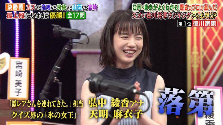 2018年10月01日弘中綾香の画像47枚目