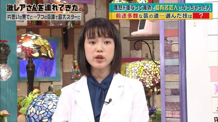 2018年10月01日弘中綾香の画像56枚目