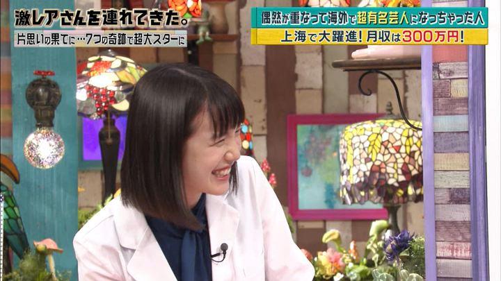 2018年10月01日弘中綾香の画像63枚目