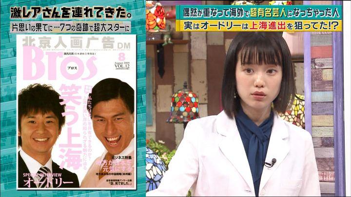 2018年10月01日弘中綾香の画像64枚目
